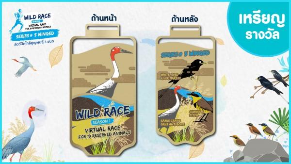 "WILD RACE Season 1 Series 5 : Virtual Race For 19 Reserved Animals ""วิ่งวิถีใหม่ เพื่อสัตว์ป่าสงวนของไทย""|เหรียญรางวัล-03.jpg"